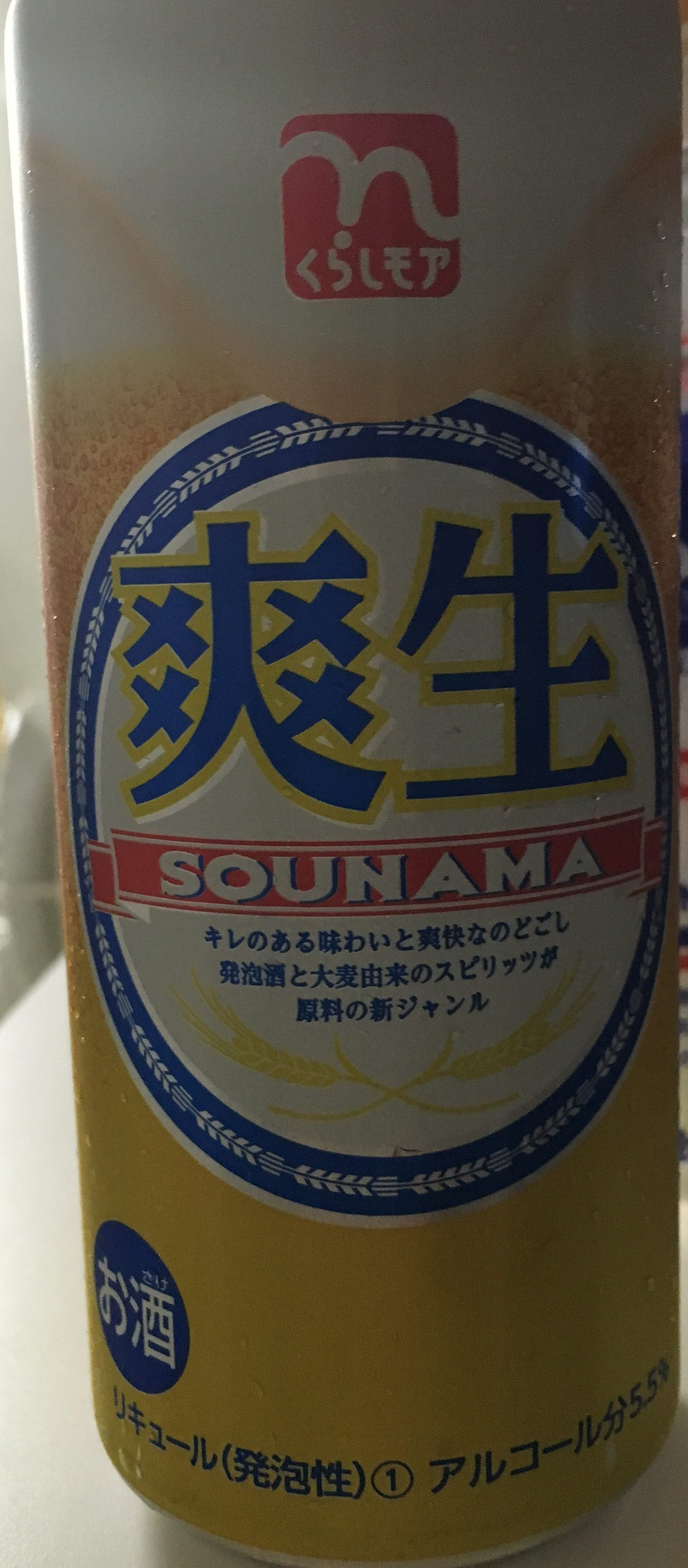 新しいビールを飲む。