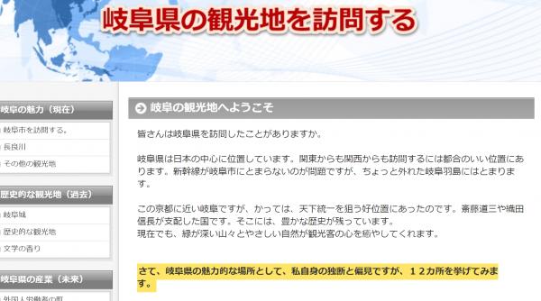 岐阜県の観光に関するホームページを作りつつある。