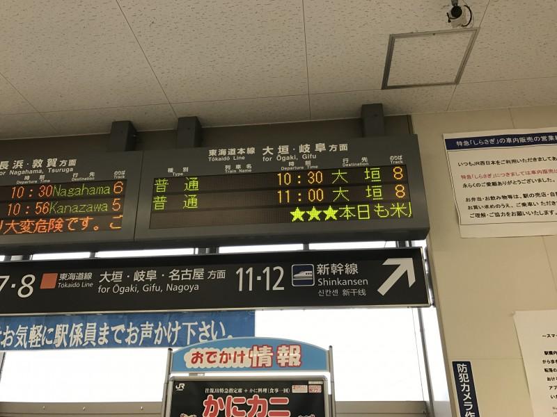 今日は早めに京都を発って岐阜に向かう。
