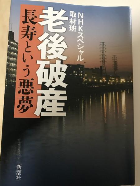 『老後破産、長寿という悪夢』という本を読む。