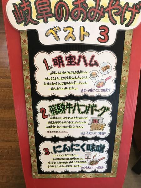 岐阜県に関するブログを作っている。