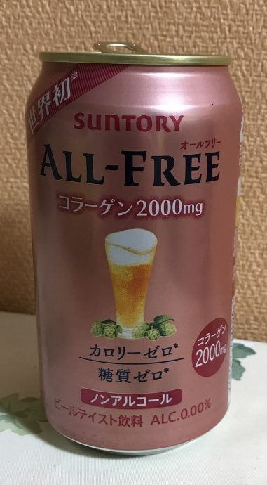 サントリー ALL-FREE を飲む。