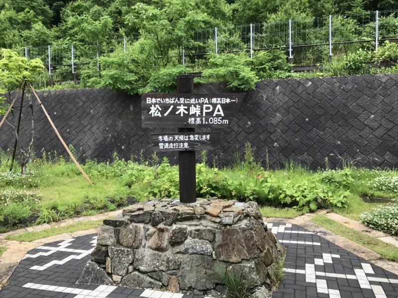 石川県の自宅に到着する。