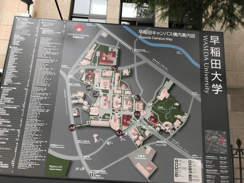 早稲田大学に行った。