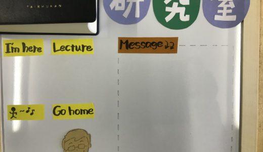 学生から掲示板をもらう。
