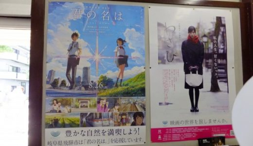 岐阜県の観光について調べている。
