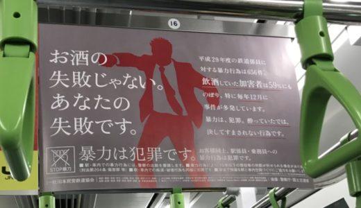昨日は東京に行った。お酒への注意書きを見る。