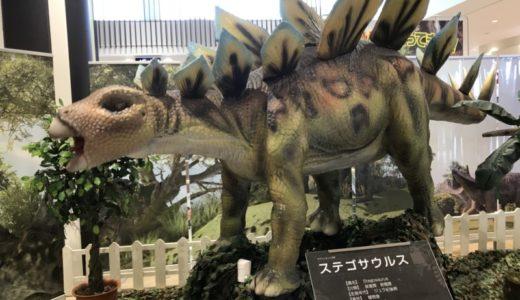 ステゴサウルスの模型を見た。