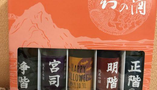 神戸のI君から、日本酒のセットを贈ってもらう。