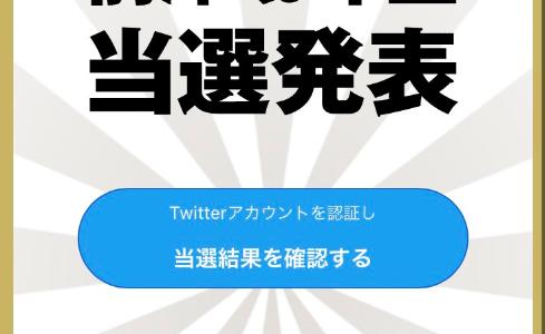 前澤社長がお年玉当選者を発表した。