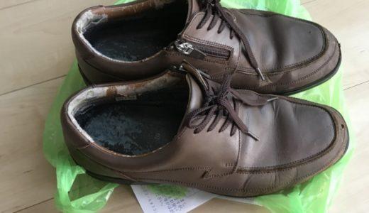 長年履いた靴を捨てた。