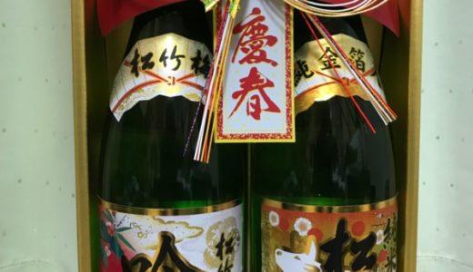 神戸のI君から、お歳暮と新春のお祝いをいただく。