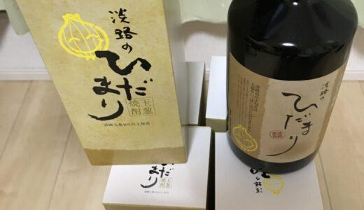 神戸のI君から玉ねぎ焼酎をいただいた。