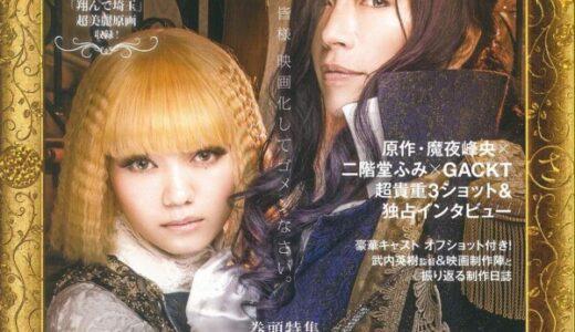 『翔んで埼玉』という映画を見た。
